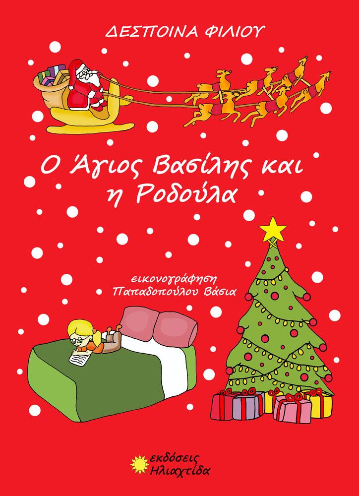 Ο Άγιος Βασίλης και η Ροδούλα