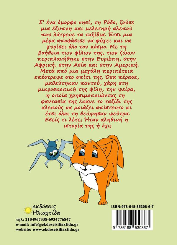 Βιβλιομαγειρέματα, της αλεπούς μπερδέματα